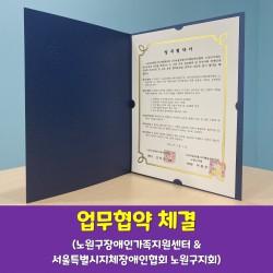 업무협약 체결(서울특별시지체장애인협회 노원구지...