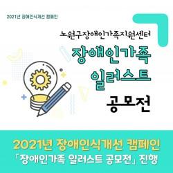 2021년 장애인식개선 캠페인 진행